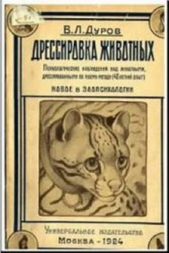"""Обложка книги """"Дрессировка животных. Психологические наблюдения над животными, дрессированными по моему методу (40 летний опыт). Новое в зоопсихологии"""""""