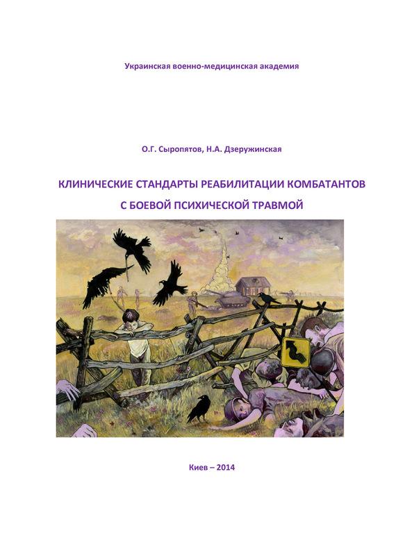 """Обложка книги """"Клинические стандарты реабилитации комбатантов с боевой психической травмой"""""""