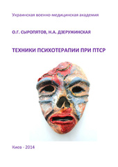Техники психотерапии при ПТСР, Дзеружинская Наталия