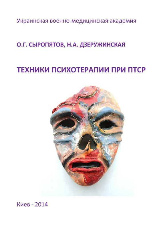 "Обложка книги ""Техники психотерапии при ПТСР"""