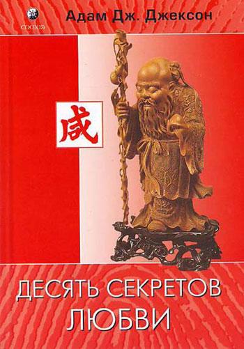 """Обложка книги """"Десять секретов любви"""""""