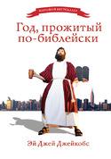 Год, прожитый по-библейски, Джейкобс Эй Джей