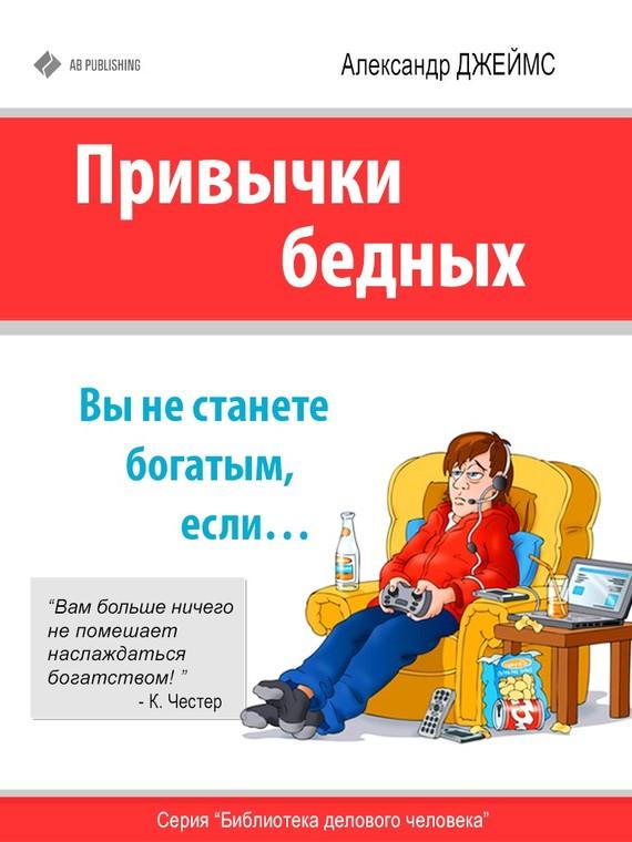 """Обложка книги """"Привычки бедных. Вы не станете богатым, если…"""""""