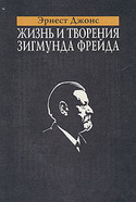 Жизнь и творения Зигмунда Фрейда, Джонс Эрнест