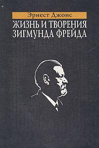 "Обложка книги ""Жизнь и творения Зигмунда Фрейда"""