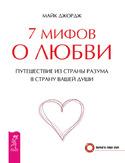 7 мифов о любви. Путешествие из страны разума в страну вашей души, Джордж Майк