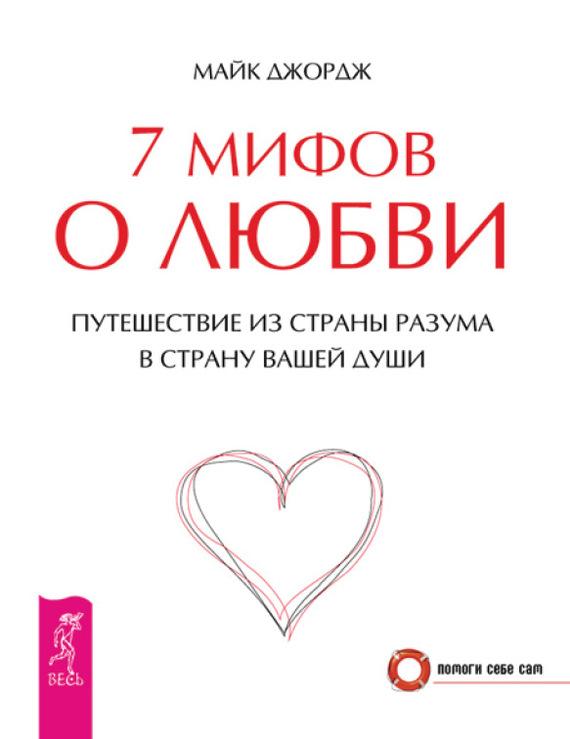 """Обложка книги """"7 мифов о любви. Путешествие из страны разума в страну вашей души"""""""