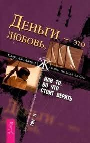 """Обложка книги """"Деньги - это любовь, или то, во что стоит верить. """""""