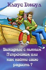 Выходные с пьяным лепреконом, Джоул Клаус Дж