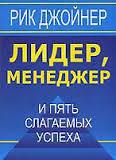"""Обложка книги """"Лидер, менеджер и 5 слагаемых успеха"""""""