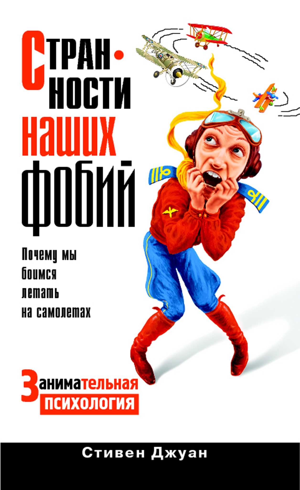 """Обложка книги """"Странности наших фобий. Почему мы боимся летать на самолетах"""""""