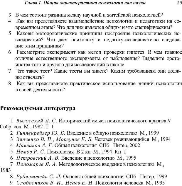Немов общая психология скачать pdf