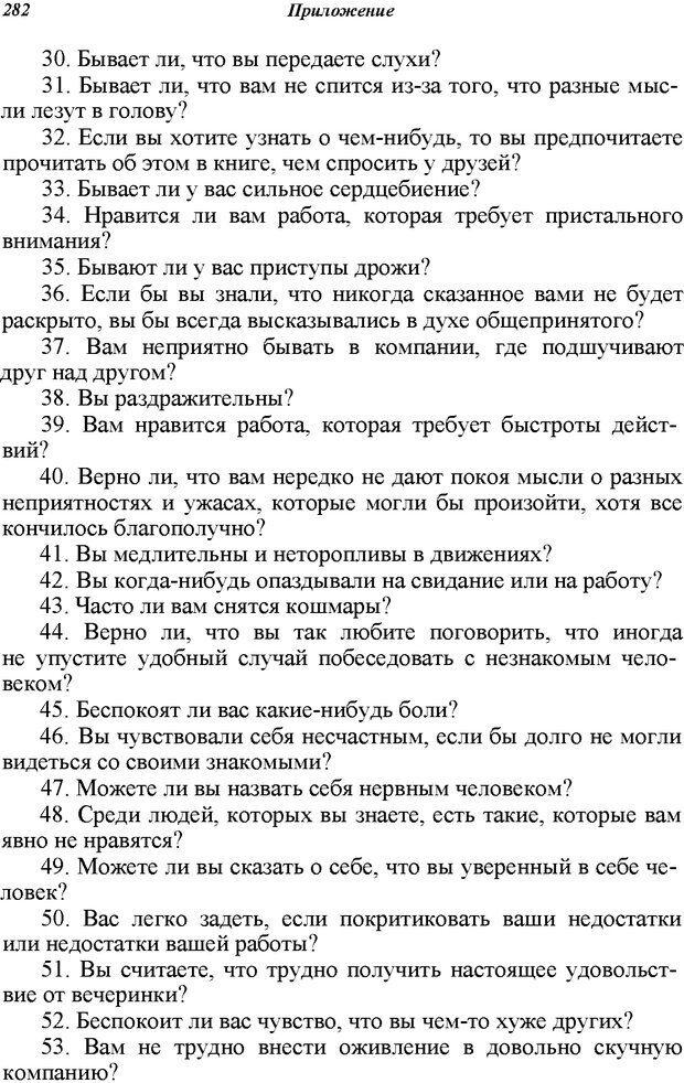 PDF. Основы общей психологии. Ефимова Н. С. Страница 282. Читать онлайн