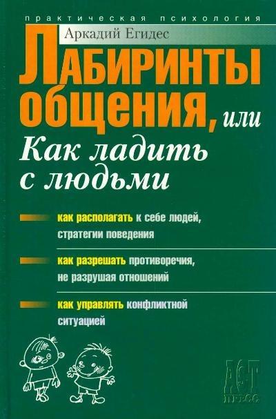 """Обложка книги """"Лабиринты общения, или как ладить с людьми"""""""