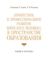 Личностное и профессиональное развитие взрослого человека в пространстве образования: теория и практика, Егоров Геннадий
