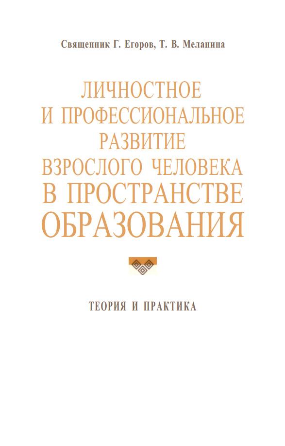 """Обложка книги """"Личностное и профессиональное развитие взрослого человека в пространстве образования: теория и практика"""""""