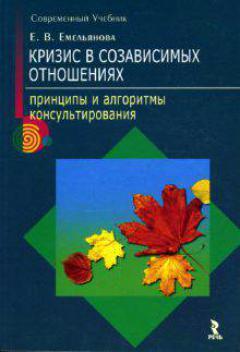 """Обложка книги """"Кризис в созависимых отношениях. Принципы и алгоритмы консультирования"""""""