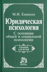 Юридическая психология. С основами общей и социальной психологии, Еникеев Марат
