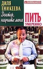 Доктор, научите меня пить умеренно, Еникеева Диля