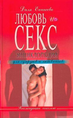 """Обложка книги """"Любовь и секс. Энциклопедия для супругов и любовников"""""""