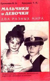 """Обложка книги """"Мальчики и девочки — два разных мира"""""""