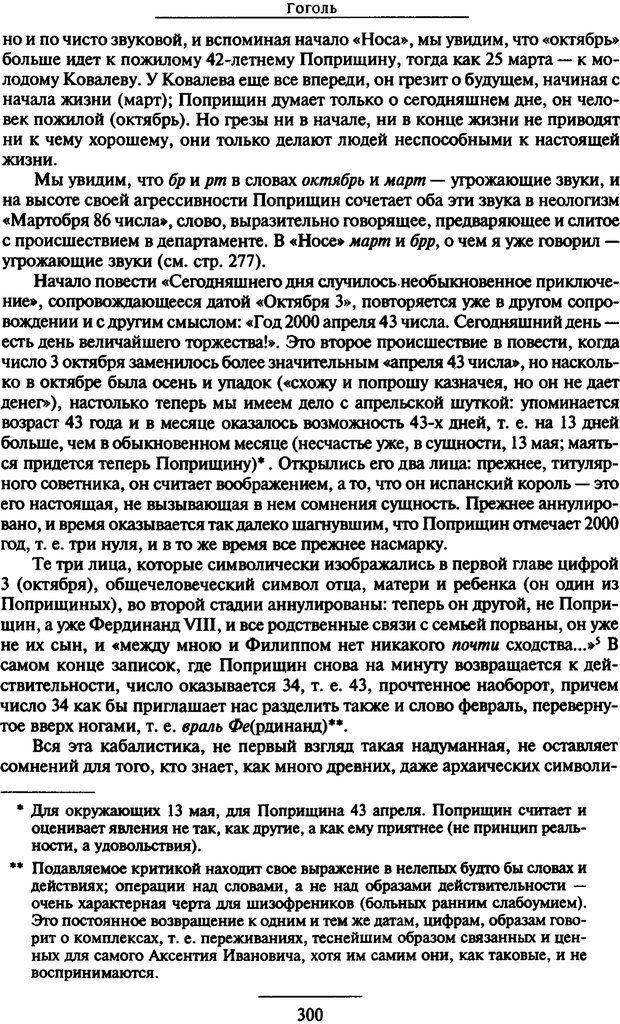 PDF. Психоанализ литературы. Пушкин. Гоголь. Достоевский. Ермаков И. Д. Страница 299. Читать онлайн