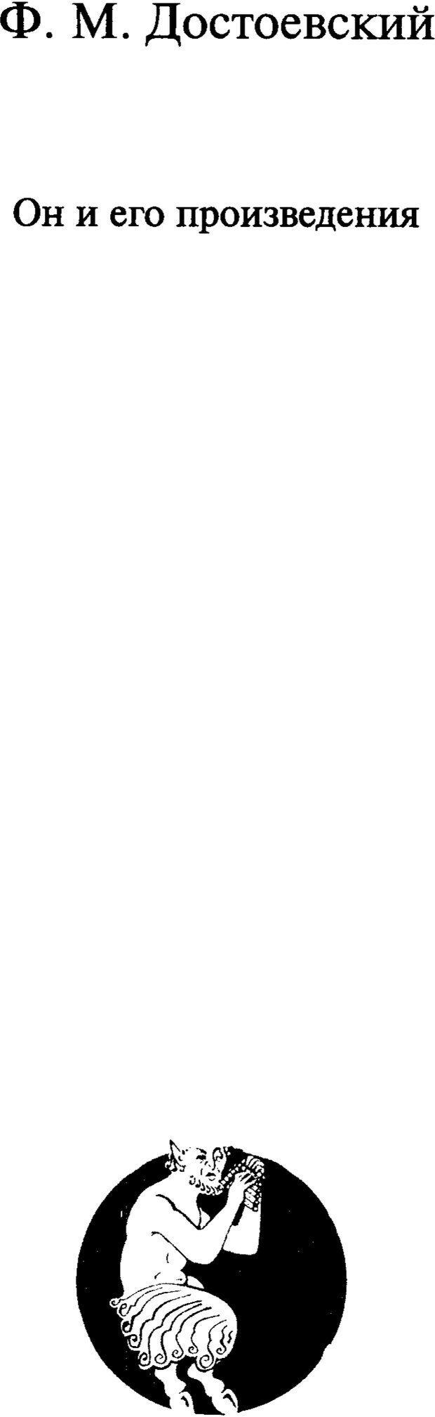 PDF. Психоанализ литературы. Пушкин. Гоголь. Достоевский. Ермаков И. Д. Страница 344. Читать онлайн