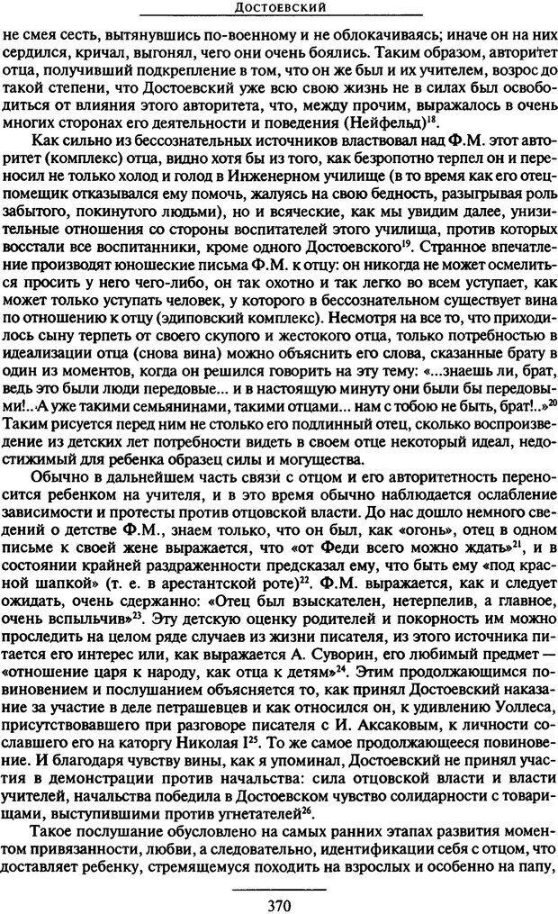 PDF. Психоанализ литературы. Пушкин. Гоголь. Достоевский. Ермаков И. Д. Страница 368. Читать онлайн