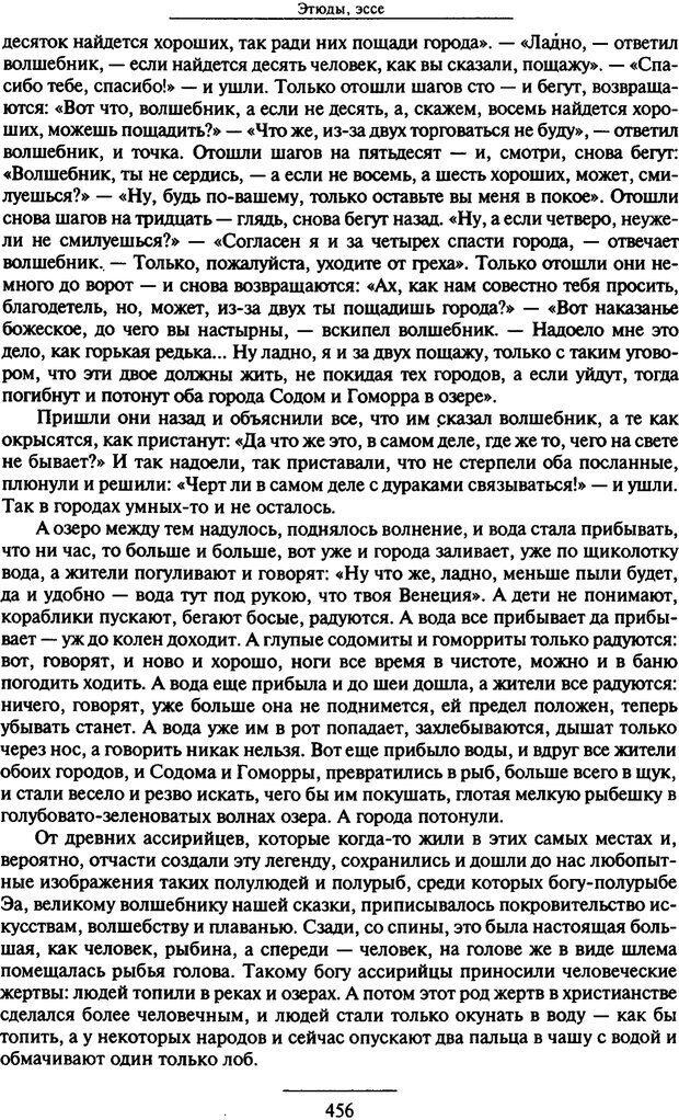 PDF. Психоанализ литературы. Пушкин. Гоголь. Достоевский. Ермаков И. Д. Страница 453. Читать онлайн