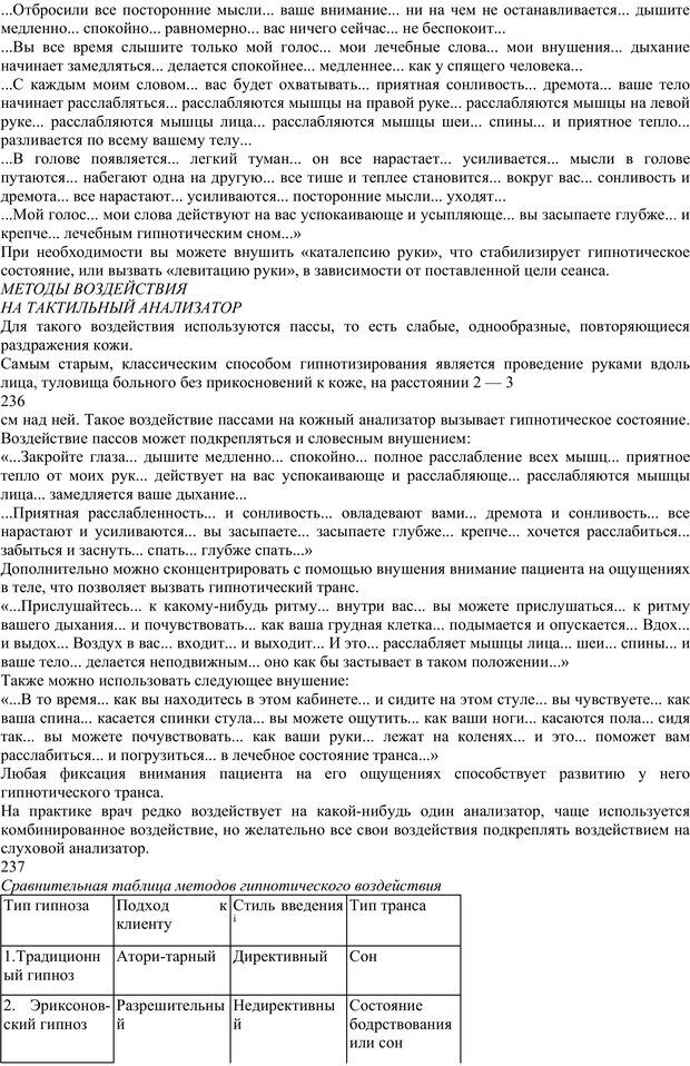 PDF. Энциклопедия гипнотических техник. Евтушенко В. Г. Страница 114. Читать онлайн