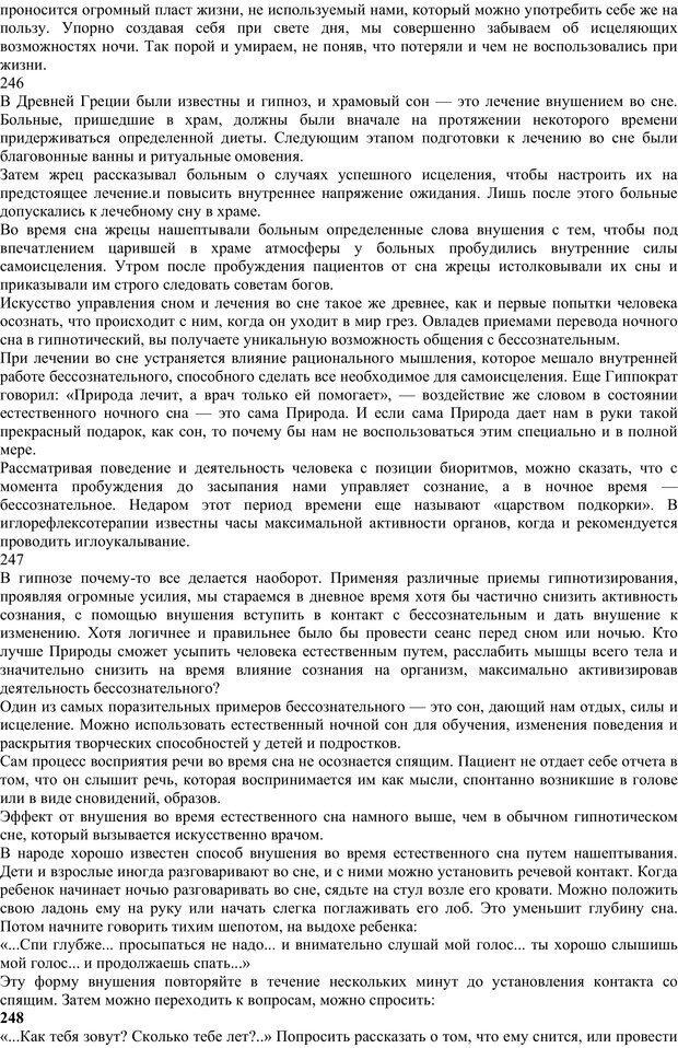 PDF. Энциклопедия гипнотических техник. Евтушенко В. Г. Страница 119. Читать онлайн