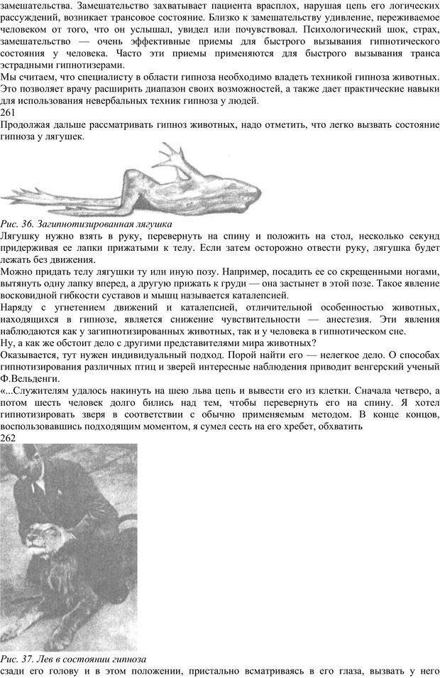 PDF. Энциклопедия гипнотических техник. Евтушенко В. Г. Страница 126. Читать онлайн