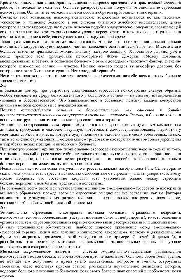 PDF. Энциклопедия гипнотических техник. Евтушенко В. Г. Страница 128. Читать онлайн