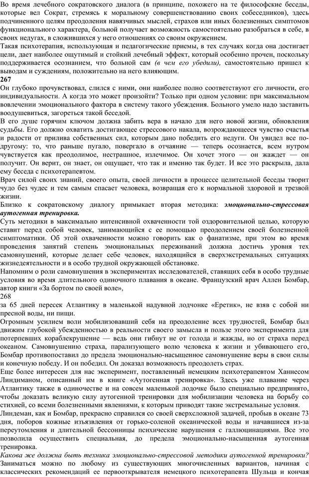PDF. Энциклопедия гипнотических техник. Евтушенко В. Г. Страница 129. Читать онлайн