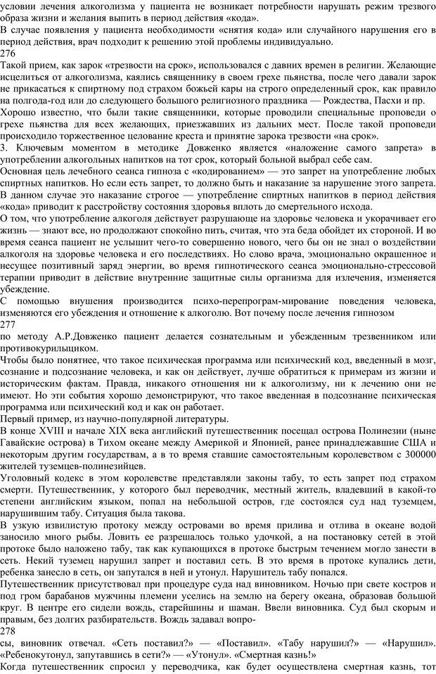 PDF. Энциклопедия гипнотических техник. Евтушенко В. Г. Страница 133. Читать онлайн