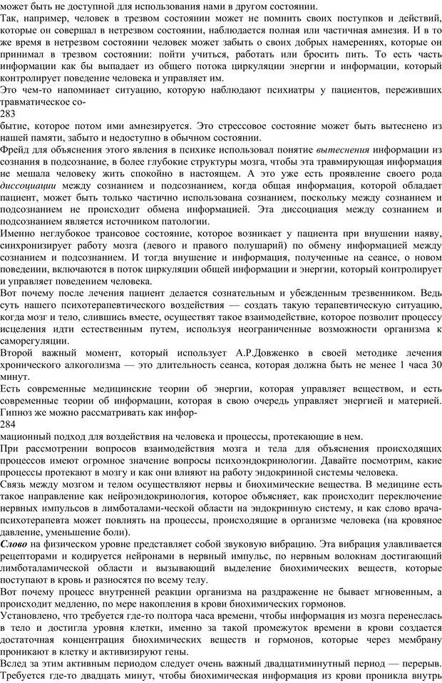 PDF. Энциклопедия гипнотических техник. Евтушенко В. Г. Страница 136. Читать онлайн
