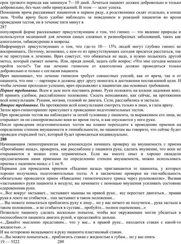 PDF. Энциклопедия гипнотических техник. Евтушенко В. Г. Страница 138. Читать онлайн