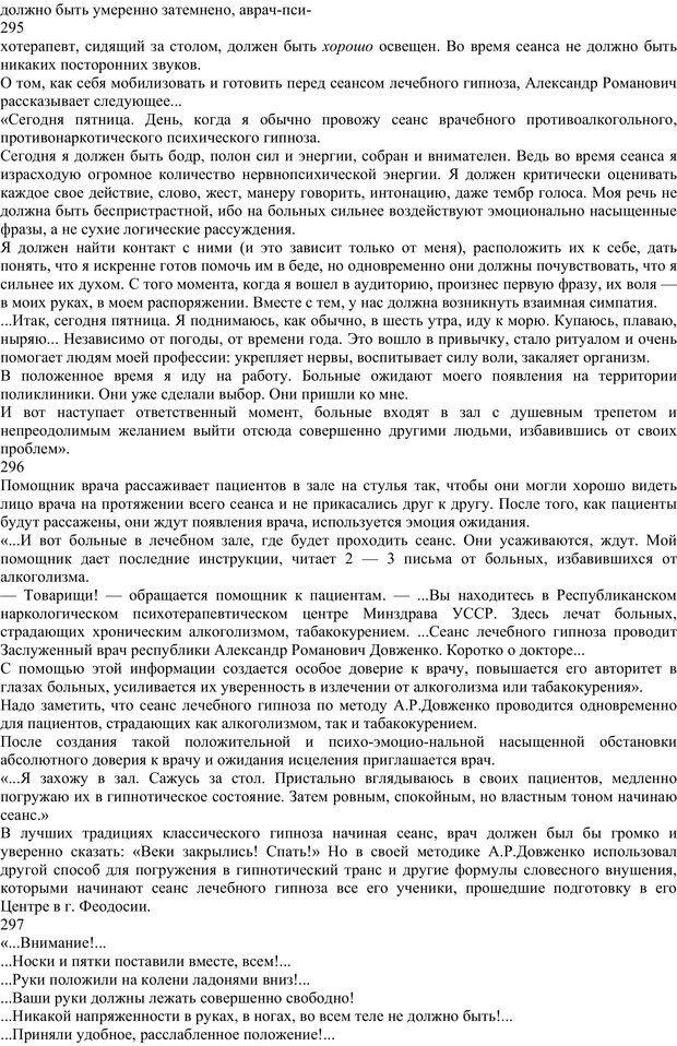 PDF. Энциклопедия гипнотических техник. Евтушенко В. Г. Страница 142. Читать онлайн