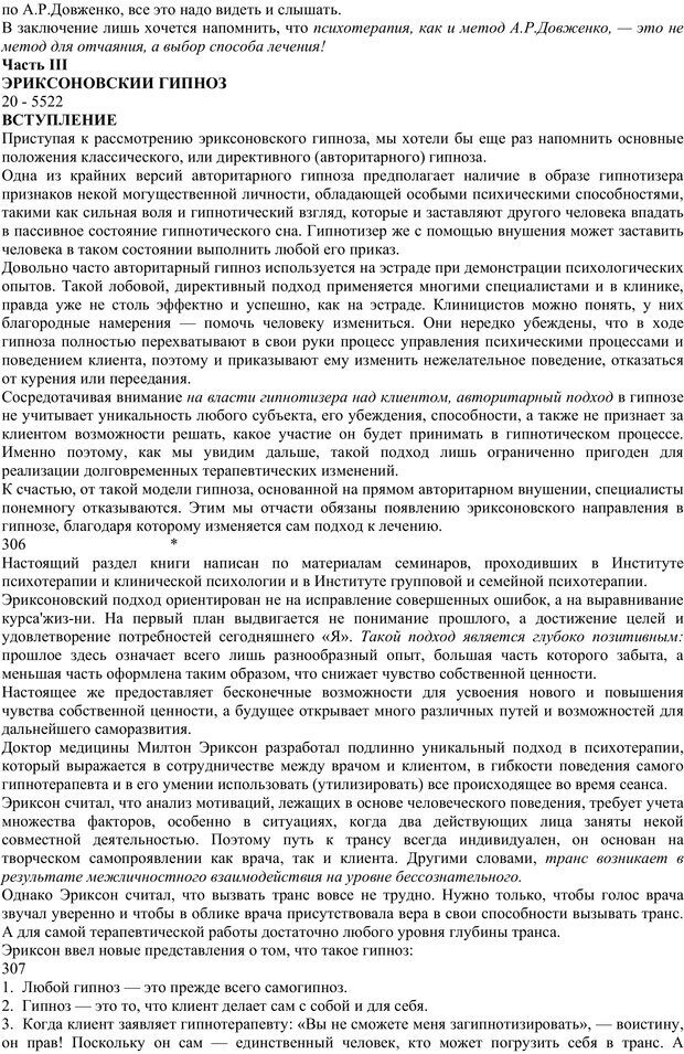 PDF. Энциклопедия гипнотических техник. Евтушенко В. Г. Страница 146. Читать онлайн