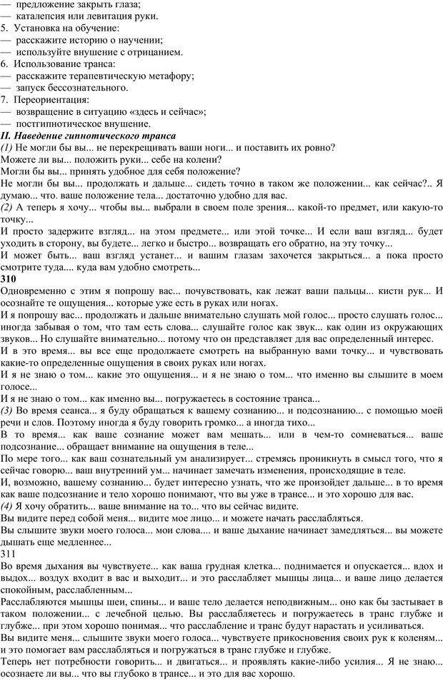 PDF. Энциклопедия гипнотических техник. Евтушенко В. Г. Страница 148. Читать онлайн