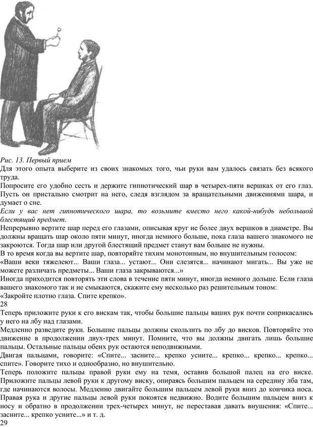 PDF. Энциклопедия гипнотических техник. Евтушенко В. Г. Страница 15. Читать онлайн