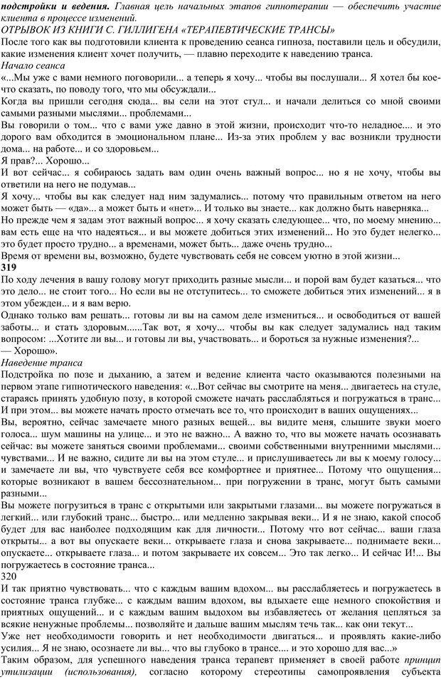 PDF. Энциклопедия гипнотических техник. Евтушенко В. Г. Страница 152. Читать онлайн