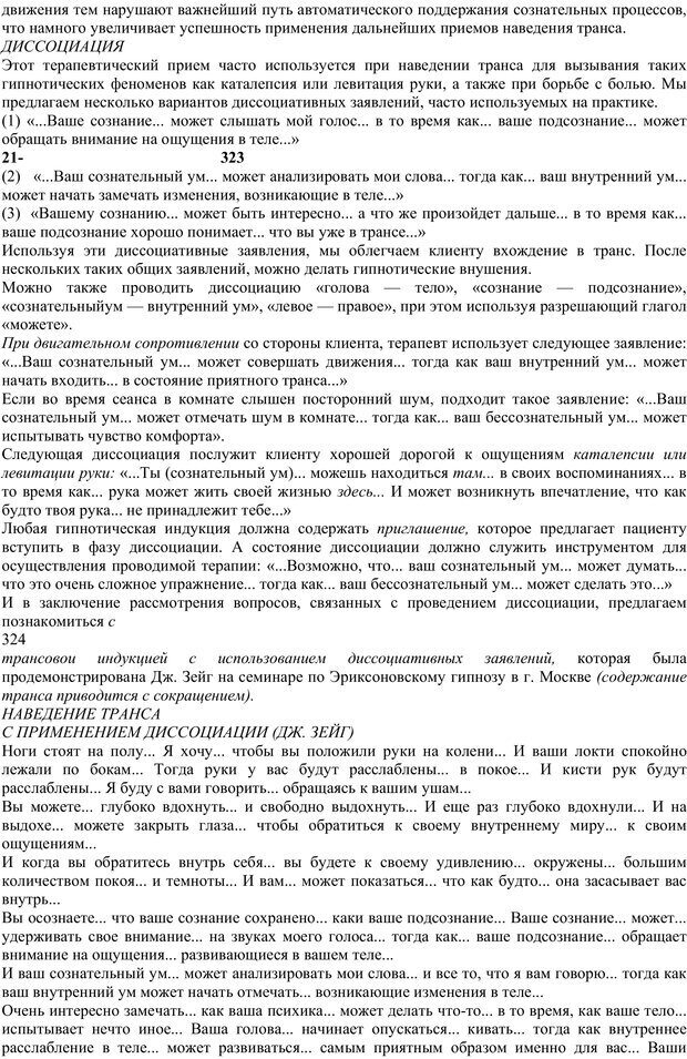 PDF. Энциклопедия гипнотических техник. Евтушенко В. Г. Страница 154. Читать онлайн