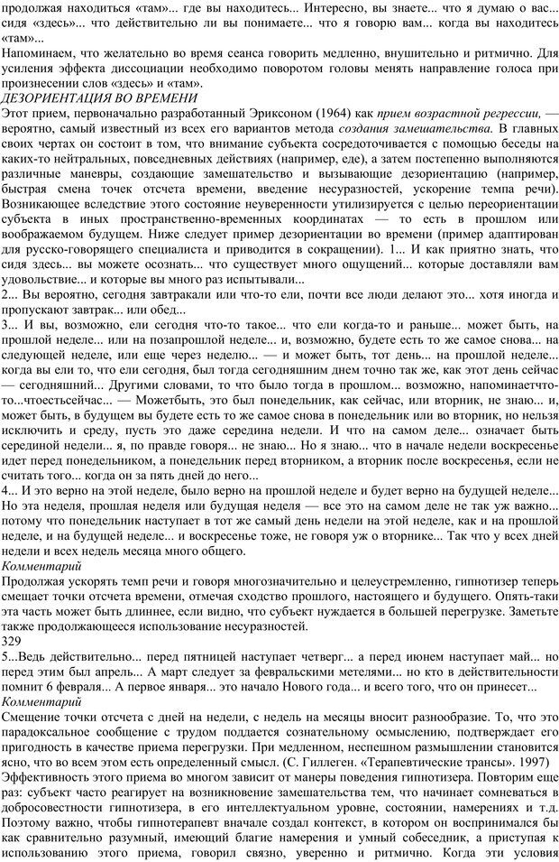 PDF. Энциклопедия гипнотических техник. Евтушенко В. Г. Страница 156. Читать онлайн