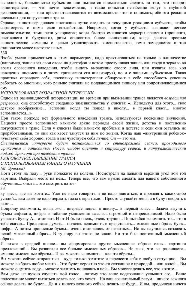 PDF. Энциклопедия гипнотических техник. Евтушенко В. Г. Страница 157. Читать онлайн