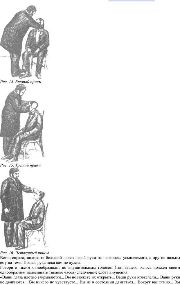 PDF. Энциклопедия гипнотических техник. Евтушенко В. Г. Страница 16. Читать онлайн