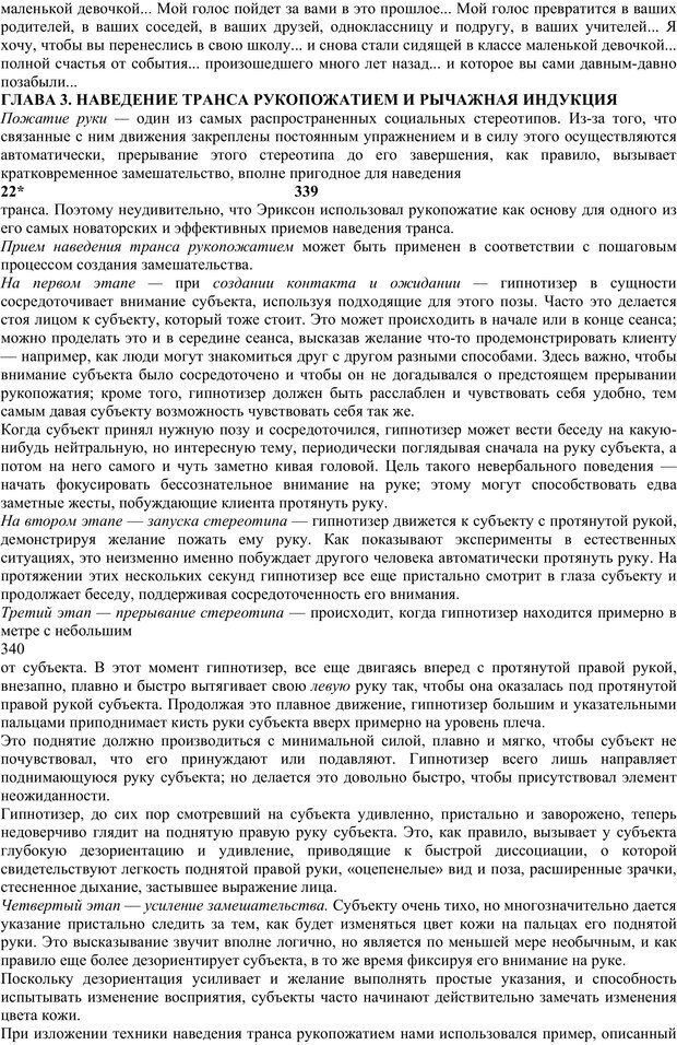 PDF. Энциклопедия гипнотических техник. Евтушенко В. Г. Страница 161. Читать онлайн