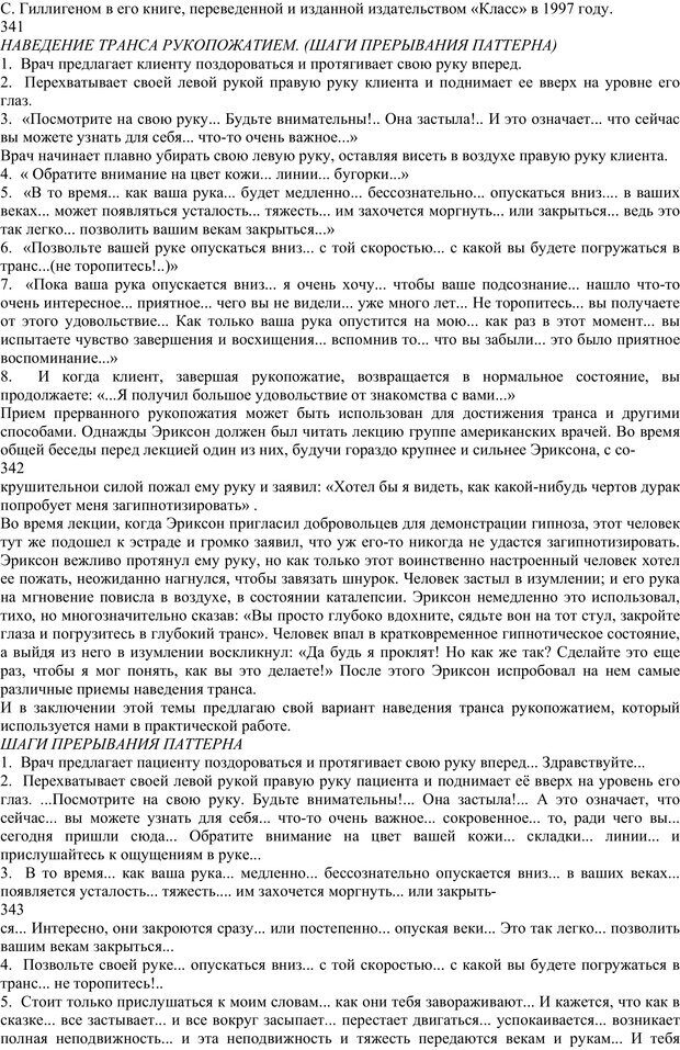 PDF. Энциклопедия гипнотических техник. Евтушенко В. Г. Страница 162. Читать онлайн