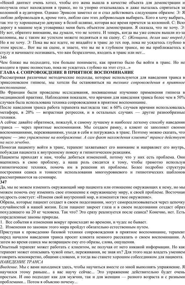 PDF. Энциклопедия гипнотических техник. Евтушенко В. Г. Страница 164. Читать онлайн
