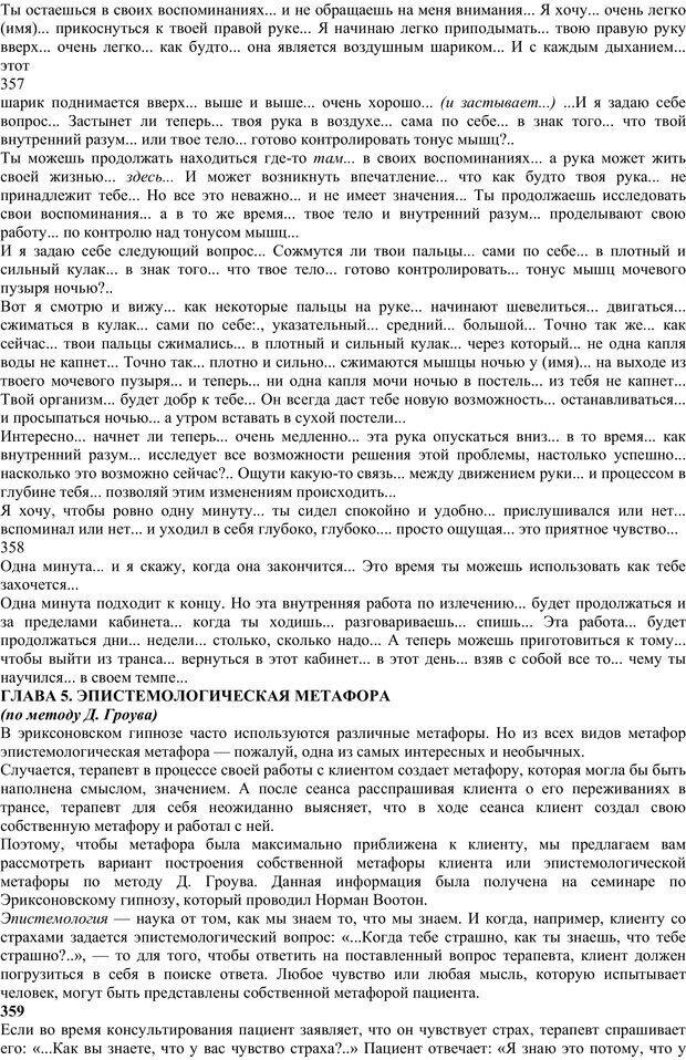 PDF. Энциклопедия гипнотических техник. Евтушенко В. Г. Страница 169. Читать онлайн
